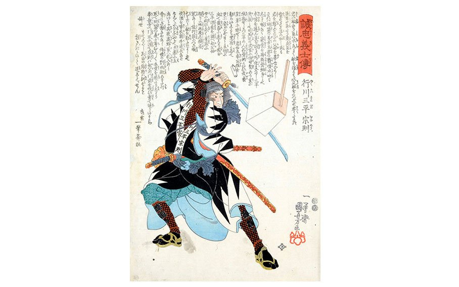 Utagawa Kuniyoshi, Deeds of the Faithful Warriors/The Story of the 47 Ronin, 1846-1847, woodblock print