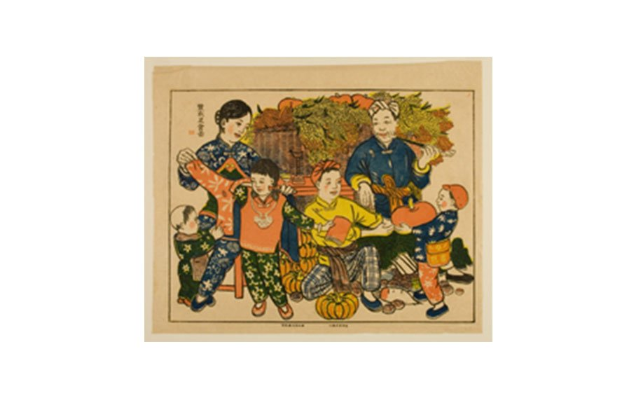 Li Qun, Picture of Ample Food and Clothing, 1944, multi-block woodcut printed with water-soluble inks
